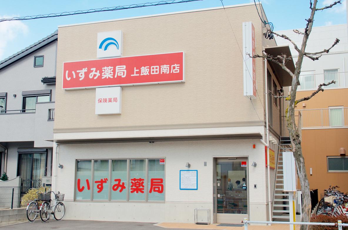 いずみ薬局 上飯田南店