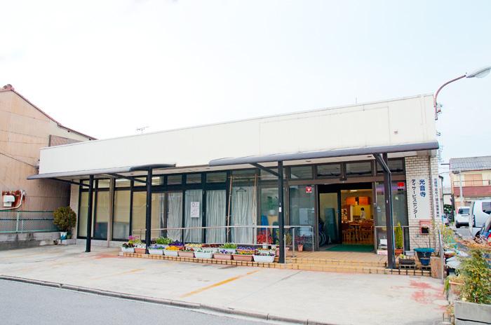 光音寺デイサービスセンター