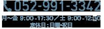 052-991-3342