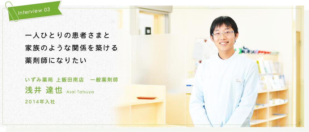 一人ひとりの患者さまと家族のような関係を築ける薬剤師になりたい