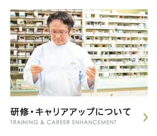 研修・キャリアアップについて TRAINING & CAREER ENHANCEMENT