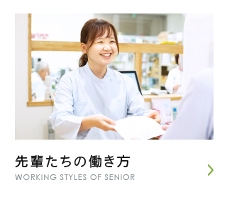 先輩たちの働き方 WORKING STYLES OF SENIOR
