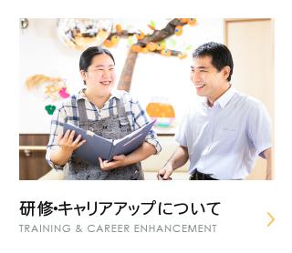 研修・キャリアアップについてTRAINING & CAREER ENHANCEMENT