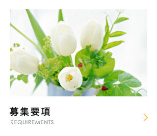 募集要項REQUIREMENTS