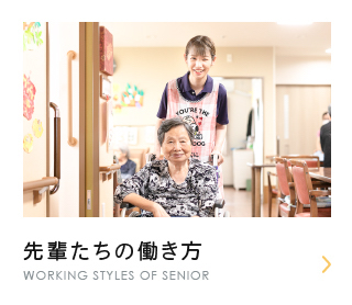 先輩たちの働き方WORKING STYLES OF SENIOR