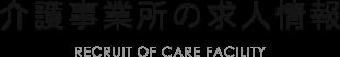 介護事業所の求人情報 RECRUIT OF CARE FACILITY