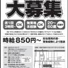 折込広告(ひと足お先に公開!!)