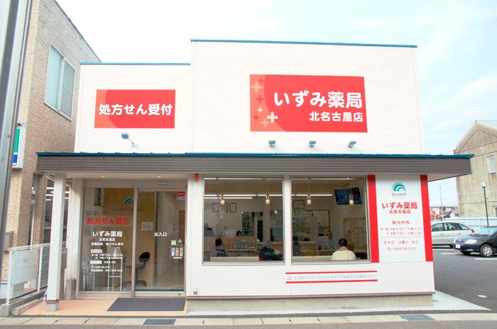 いずみ薬局 北名古屋店