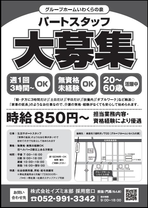 iwakura2